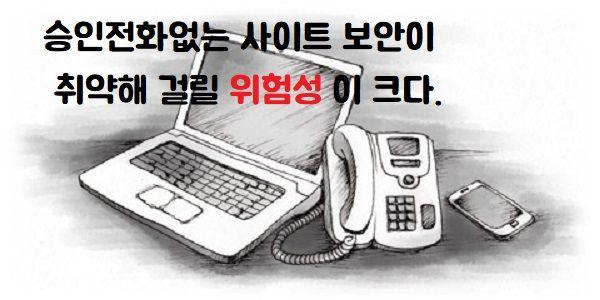 승인전화없는 사이트