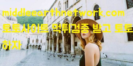 middleearthnetwork.com 토토사이트 먹튀검증