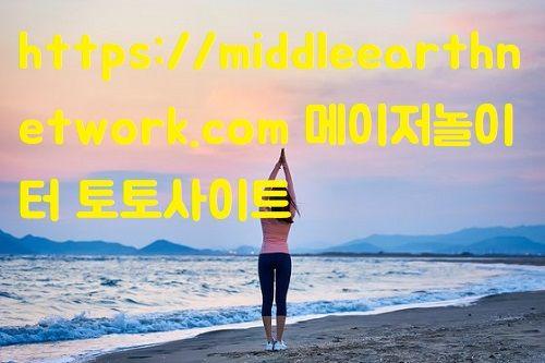 https://middleearthnetwork.com 메이저놀이터 토토사이트
