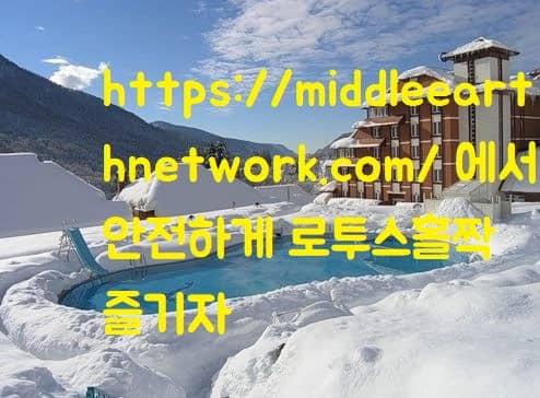 https://middleearthnetwork.com/ 에서 안전하게 로투스홀짝 즐기자